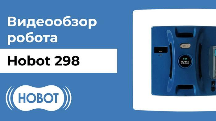 Видео Hobot 298