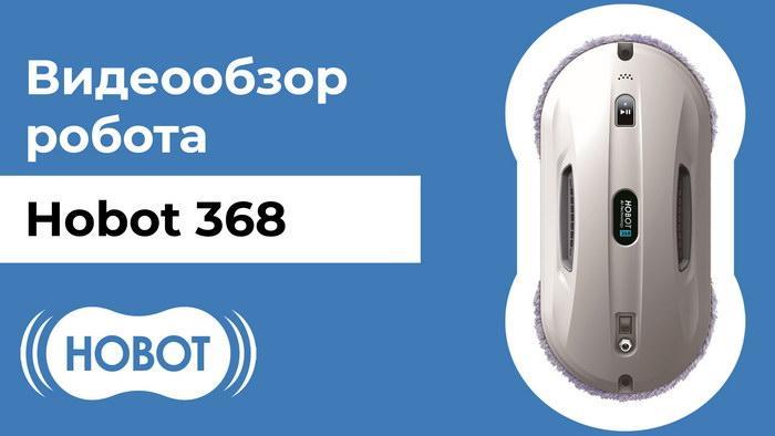 Видео Hobot 368