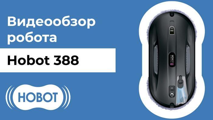Видео Hobot 388