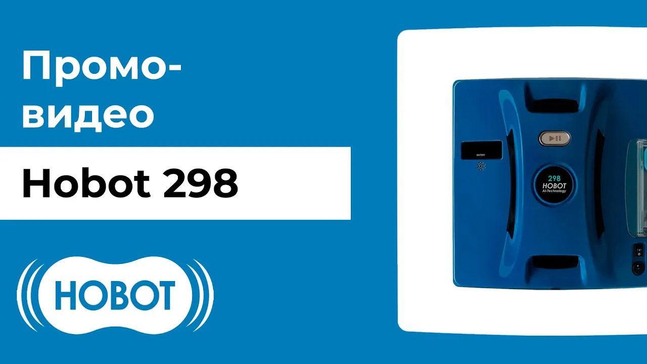 Hobot 298 Промо-ролик. Робот для уборки окон.